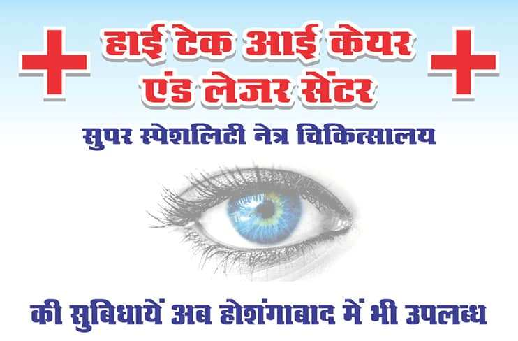 Starting OPD in Hoshangabad every Friday at New Pandey Hospital.